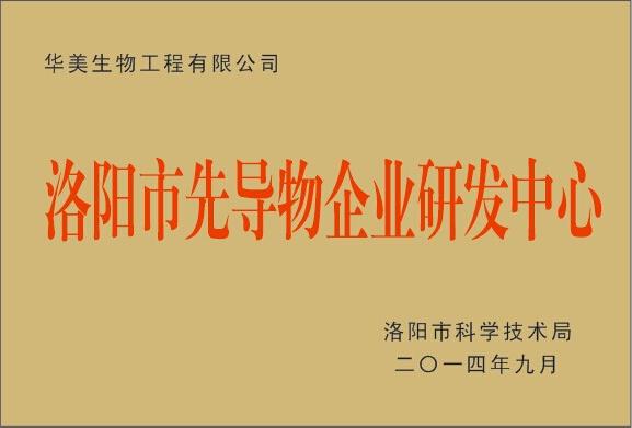 """欧冠杯下注荣评""""企业研发中心"""""""