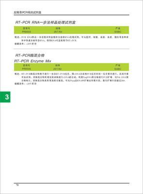 反转录PCR相关试剂盒