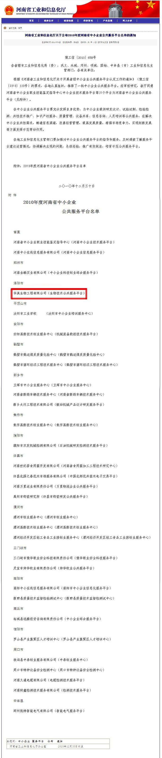 河南省工业和信息化厅关于公布2010年度河南省中小企业公共服务平台名单的通知